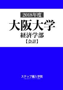 2018年 大阪大学 経済学部【会計】解答