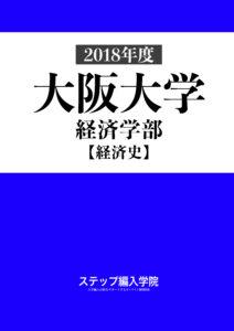 2018年 大阪大学 経済学部【経済史】解答