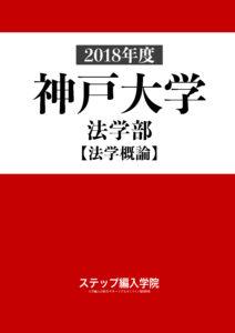 2018年 神戸大学 法学部【法学概論】解答