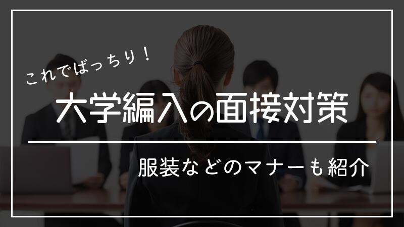 大学編入の面接対策、服装などのマナーも紹介