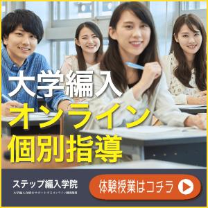 ステップ編入学院体験授業募集中のバナー