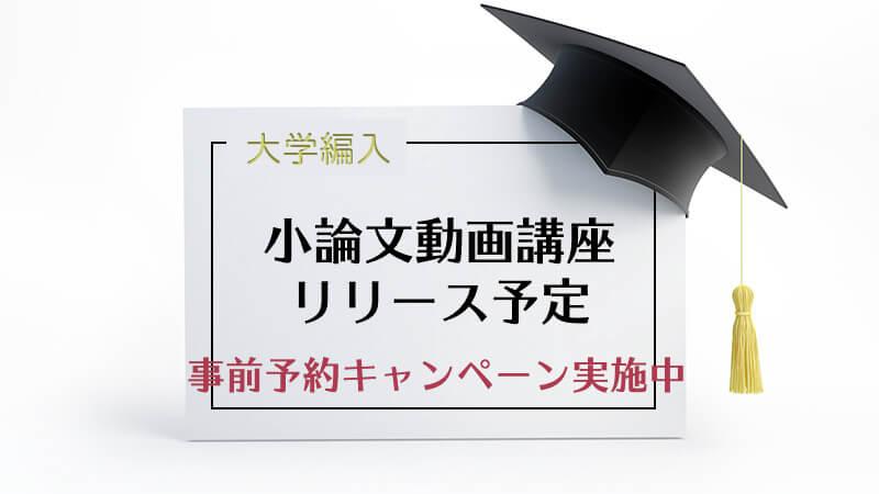 小論文動画講座リリース予定【事前予約キャンペーン実施中】